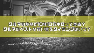 クルマの寿命は10年10万キロって本当?買い替えが必要なのはいつ?