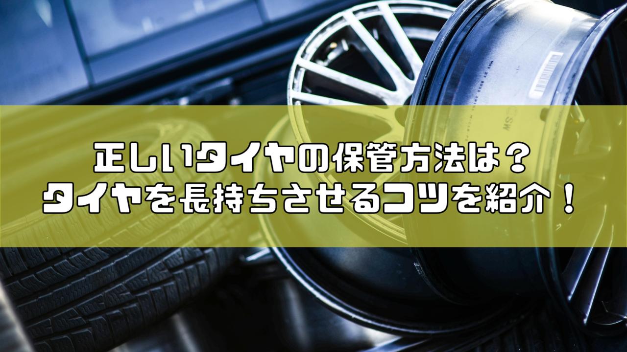 正しいタイヤの保管方法は?タイヤを長持ちさせるコツを紹介!