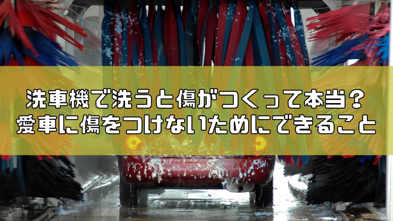 洗車機で洗うと傷がつくって本当? 愛車に傷をつけないためにできること
