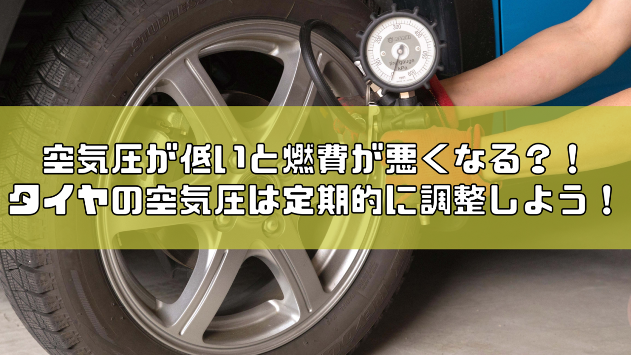 空気圧が低いと燃費が悪くなる?!タイヤの空気圧は定期的に調整しよう!