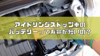 アイドリングストップ車の バッテリーって寿命が短いの?