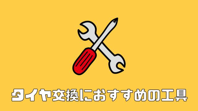 タイヤ交換におすすめの工具
