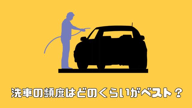 洗車の頻度はどのくらいがベスト?