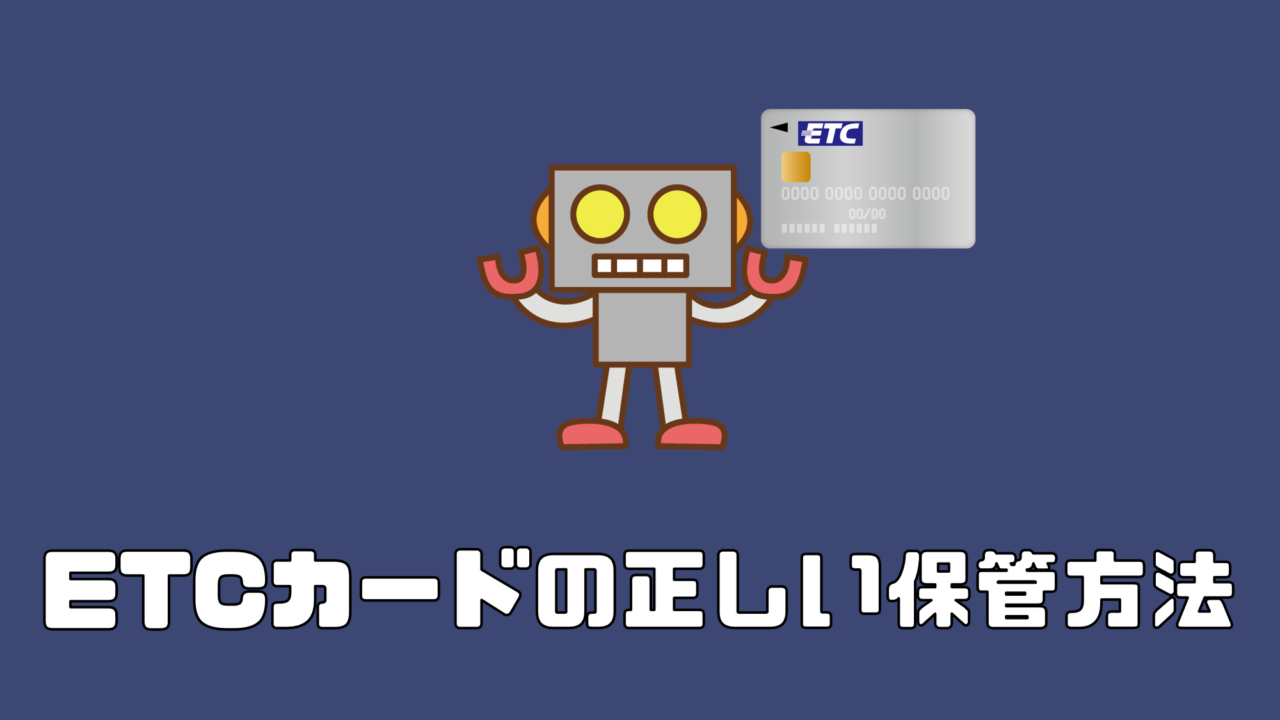 ETCカードの正しい保管方法