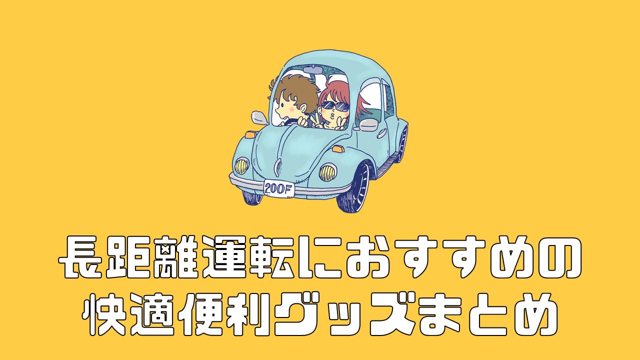 長距離運転におすすめの快適便利グッズ